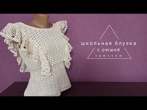 Блузка для девочки школьная крючком