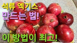 석류 엑기스 만들기~