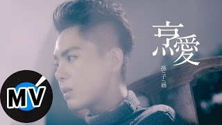 孫子涵 Niko Sun - 烹愛 Cooking For Love (官方版MV) - 電視劇《花間提壺方大廚》片頭曲