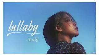 【韓繁中字】IU (아이유) - Lullaby (搖籃曲 / 자장가)