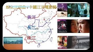 花冧電台《電影誘讀》ep224 - 我們睇戲 1•異•三  4/4 三八婦女江湖戲