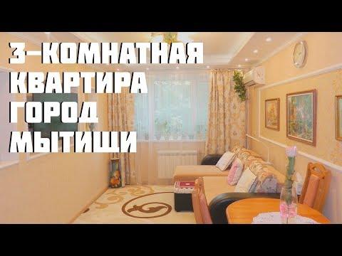 Обзор трехкомнатной квартиры, город Мытищи