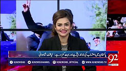 92 At 8 | 30th November 2017 | 92 News