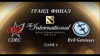 CDEC vs EG. Гранд финал - 4 игра  (The International 2015) [Русские Комментарии)
