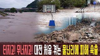 터지고, 무너지고, 대전하천 범람에 산사태까지 피해 속출