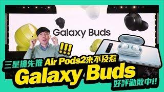 搶先Air Pods2,三星推出Galaxy Buds無線充電藍牙耳機|三大好評功能勸敗