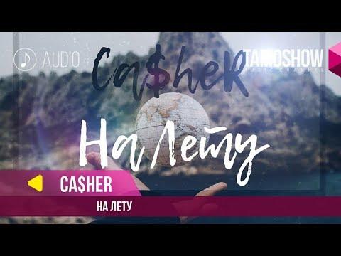 Ca$heR - На лету (Клипхои Точики 2019)