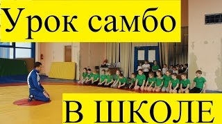 Урок самбо в начальной школе часть 1 -  Разминка(