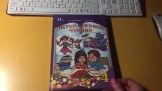 Учебник по литературному чтению 4 класс Лапшина