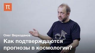 Главный космологический тест — Олег Верходанов