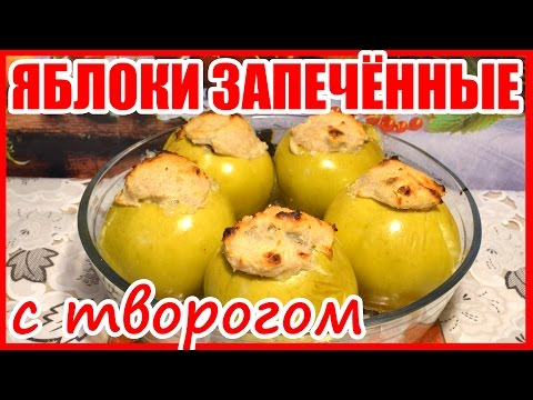 Печеные яблоки Рецепты печеных яблок с медом, творогом