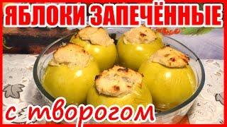 ЯБЛОКИ ЗАПЕЧЁННЫЕ С ТВОРОГОМ! ЯБЛОКИ В ДУХОВКЕ! Печеные яблоки, вкусный рецепт!
