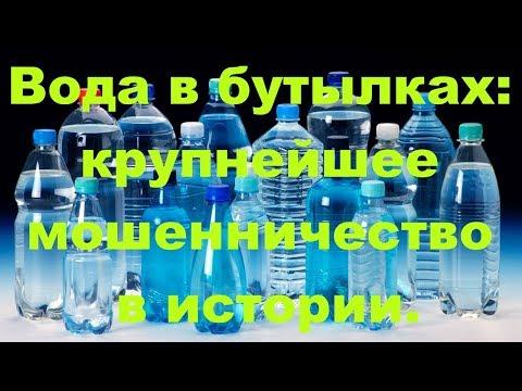 Новости, Водный обман люди упорно предпочитают воду в бутылках.
