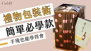 【超簡單禮物包裝術】手殘也能輕鬆學會的包裝教學 | Caldo卡朵生活
