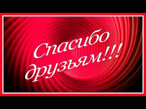 ✦Спасибо вам, мои друзья!✦