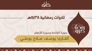 القارئ يوسف صلاح بوعلي | ما تيسر من سورة الأنعام | تلاوات رمضانية ١٤٣٨هـ
