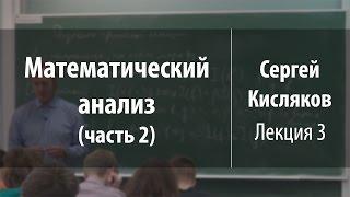 Лекция 3 | Математический анализ (часть 2) | Сергей Кисляков | Лекториум