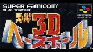 Super 3D Baseball  (Super Famicom)