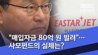 """""""매입자금 80억 원 빌려""""…사모펀드의 실체는? (20…"""