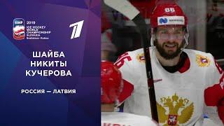 Третья шайба сборной России. Россия - Латвия. Чемпионат мира по хоккею 2019
