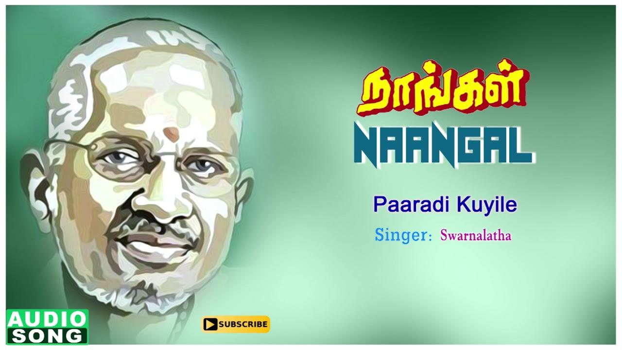 Naangal Movie Songs | Paaradi Kuyile Song | Prabhu | Sivaji Ganesan |  Deepika Chikhalia | Ilayaraja