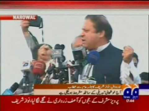 sher in narowal 02/03/09part2