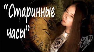 Старинные Часы (ENA WD) - кавер на Аллу Пугачёву