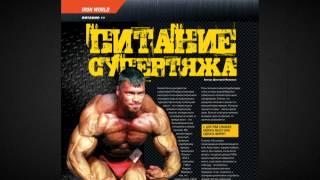 "Анонс журнала ""Железный мир"" №5, 2013"