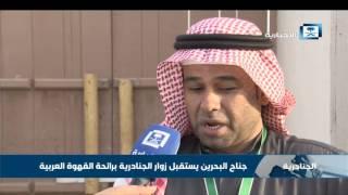 جناح البحرين يستقبل زوار الجنادرية برائحة القهوة العربية