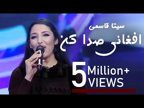 Seeta Qasemi Kabul Song / سیتاقاسمی - آهنگ کابل