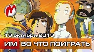 Во что поиграть на этой неделе - 18 октября 2013 (Skylanders, Goodbye Deponia, Eleusis) 1080p