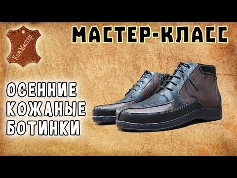 Мастер-класс № 24. Осенние кожаные ботинки