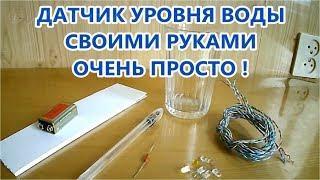 кАК ПРОСТО СДЕЛАТЬ ДАТЧИК УРОВНЯ ВОДЫ / Easy to Make Water Level Detector