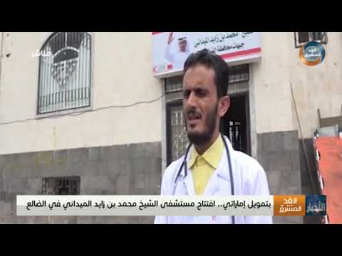 بتمويل إماراتي.. افتتاح مستشفى الشيخ محمد بن زايد الميداني في الضالع
