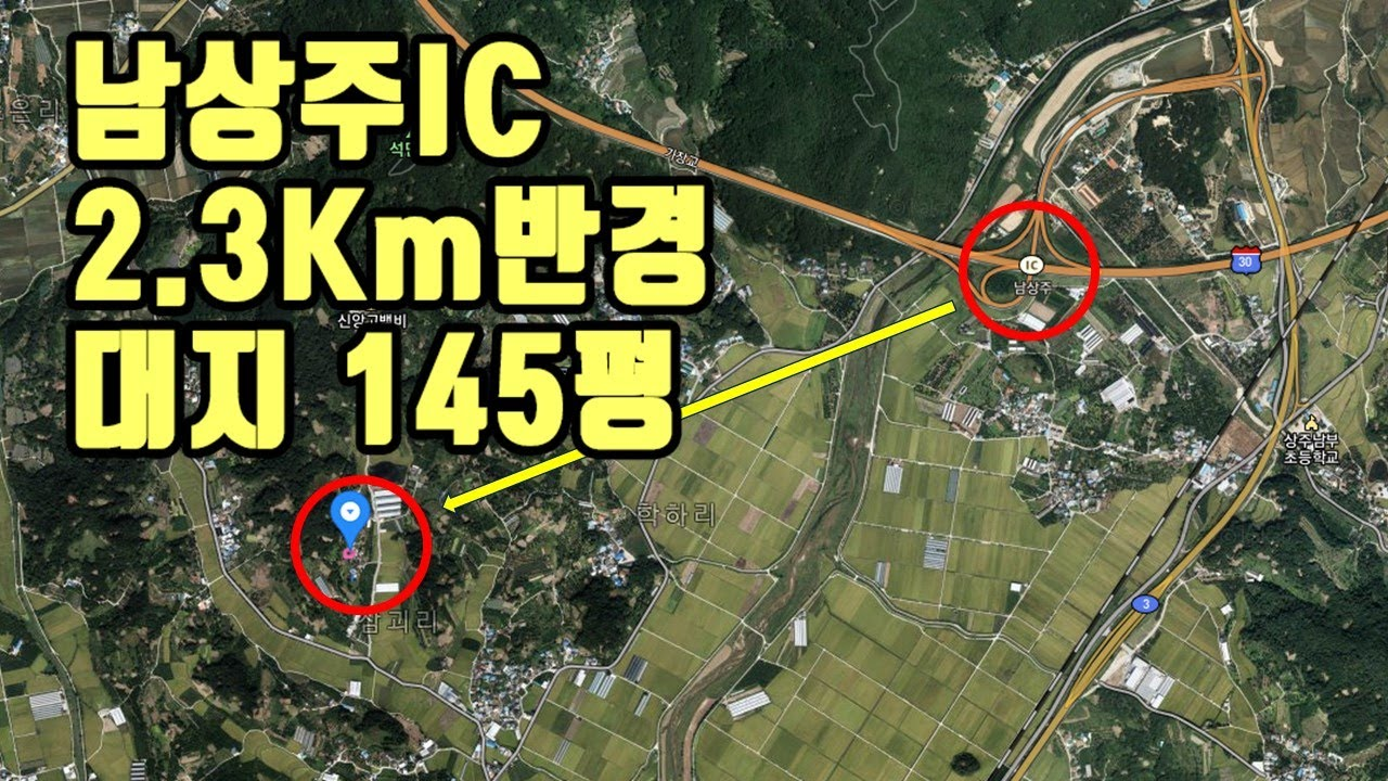 남상주 IC 2.3Km 반경 대지 145평