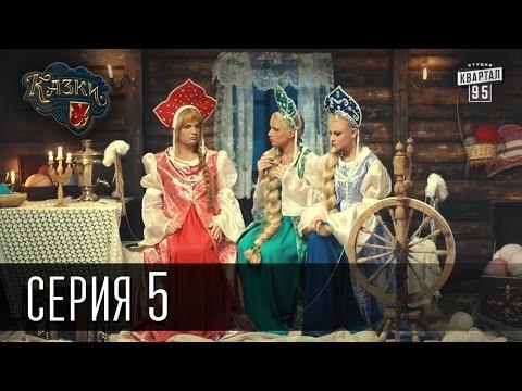 Сказки У / Казки У - 1 сезон, 5 серия | Комедийный сериал