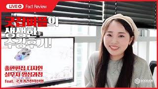"""굿잡아트TV - #08 """"팩트 인터뷰""""…"""