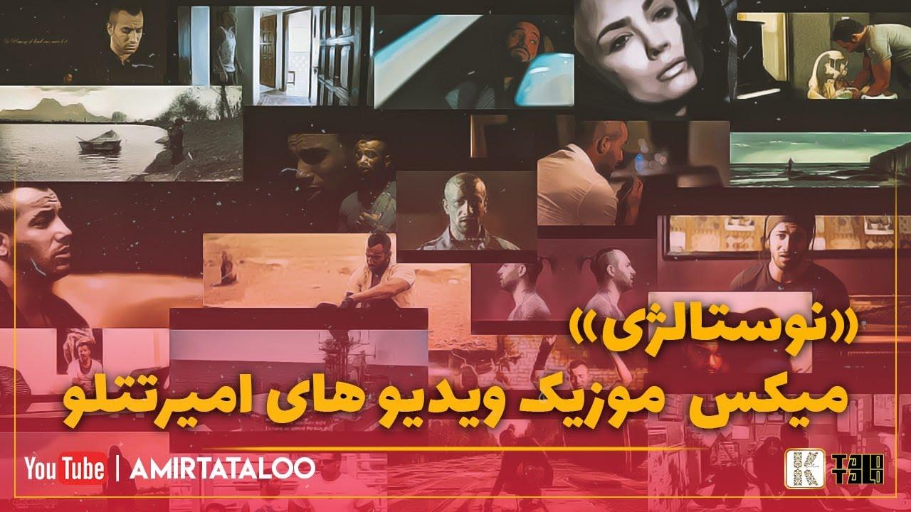 Amir Tataloo - Music Video Mix - Part 1 ( امیر تتلو - میکس موزیک ویدیو ها )