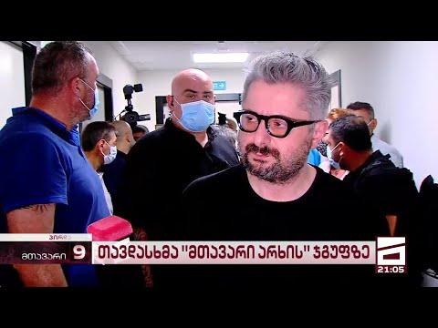 Attack on the Mtavari Arkhi channel reporters