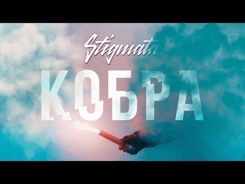 STIGMATA - КОБРА (OFFICIAL VIDEO, 2017)