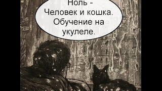 Ноль - Человек и кошка. Обучение на укулеле
