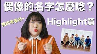 偶像的名字怎麼唸#6 / Highlight 我的青春回憶啊~ thumbnail