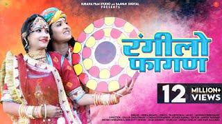 New Rajasthani Song: रंगीलो फागण - Indra Dhavsi | Rangilo Fagan | Lates Holi Song | Mukesh C | Gc