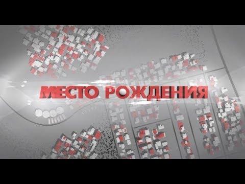 Место рождения. Ирина Токарева - 15.02.2020