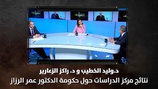 د.وليد الخطيب و د. راكز الزعارير - نتائج مركز الدراسات حول حكومة الدكتور عمر الرزاز - نبض البلد