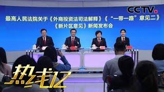 《热线12》 20191230| CCTV社会与法