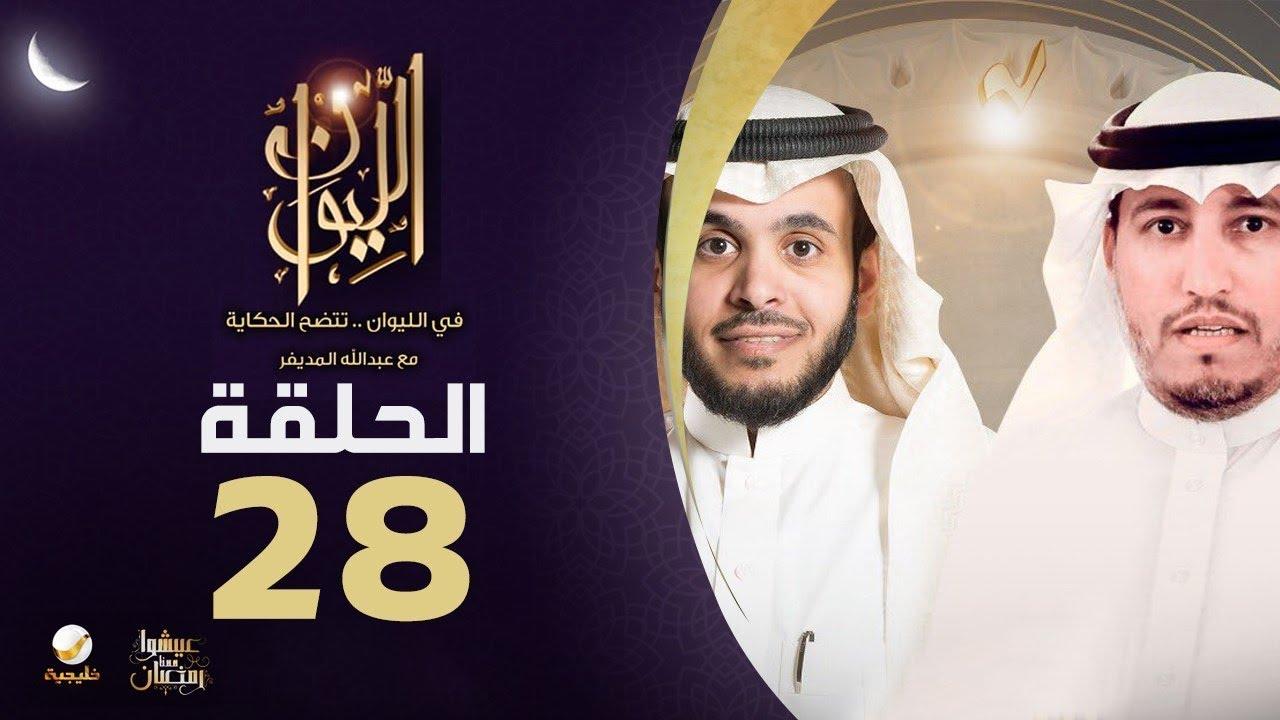 د. عبدالله المسند ضيف برنامج الليوان مع عبدالله المديفر (حكايا الأهلّة والفلك)