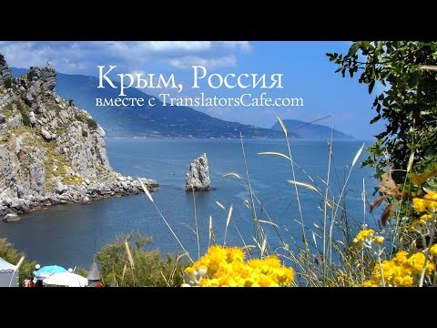 Крым, Россия 2015 вместе с TranslatorsCafe.com