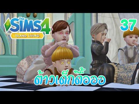The Sims 4 Island Living🌴 เด็กเงือก&เด็กแวมไพร์ ใครดื้อกว่ากัน! #37