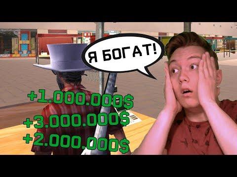 СПОСОБ ЗАРАБОТКА 10.000.000$ В ДЕНЬ в GTA SAMP. РАБОТАЕТ!? / ARIZONA RP